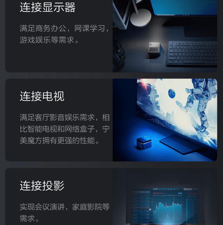小米众筹魔方mini电脑主机:999元起 可塞入口袋的照片 - 5