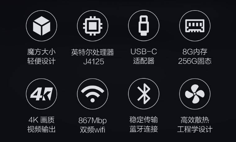 小米众筹魔方mini电脑主机:999元起 可塞入口袋的照片 - 3
