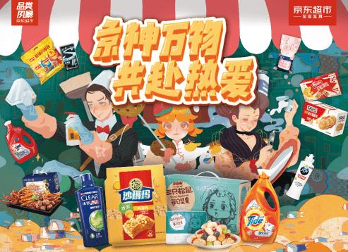 """""""大神""""Battle,京东超市品类风暴解锁营销新姿势"""