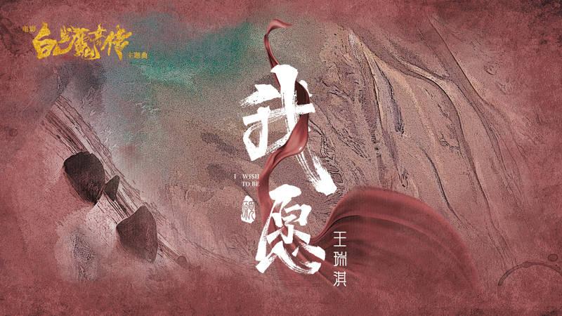 """OST女声""王瑞淇原创主题曲《我愿》强势助阵电影《白发魔女外传》"