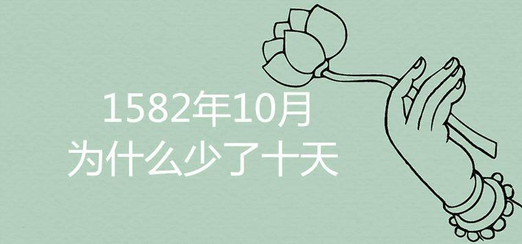 1582年10月的日历为什么少了十天?真相原来是这样 网络快讯 第1张