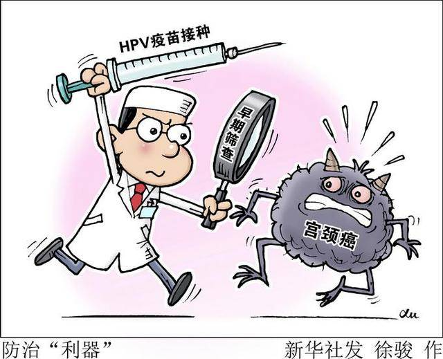 194国共同承诺消除宫颈癌,2030年HPV疫苗接种覆盖率达90% 网络热搜 第1张