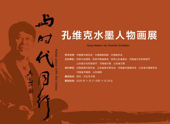 """""""与时代同行――孔维克水墨人物画展""""将在郑州升达艺术馆举办"""