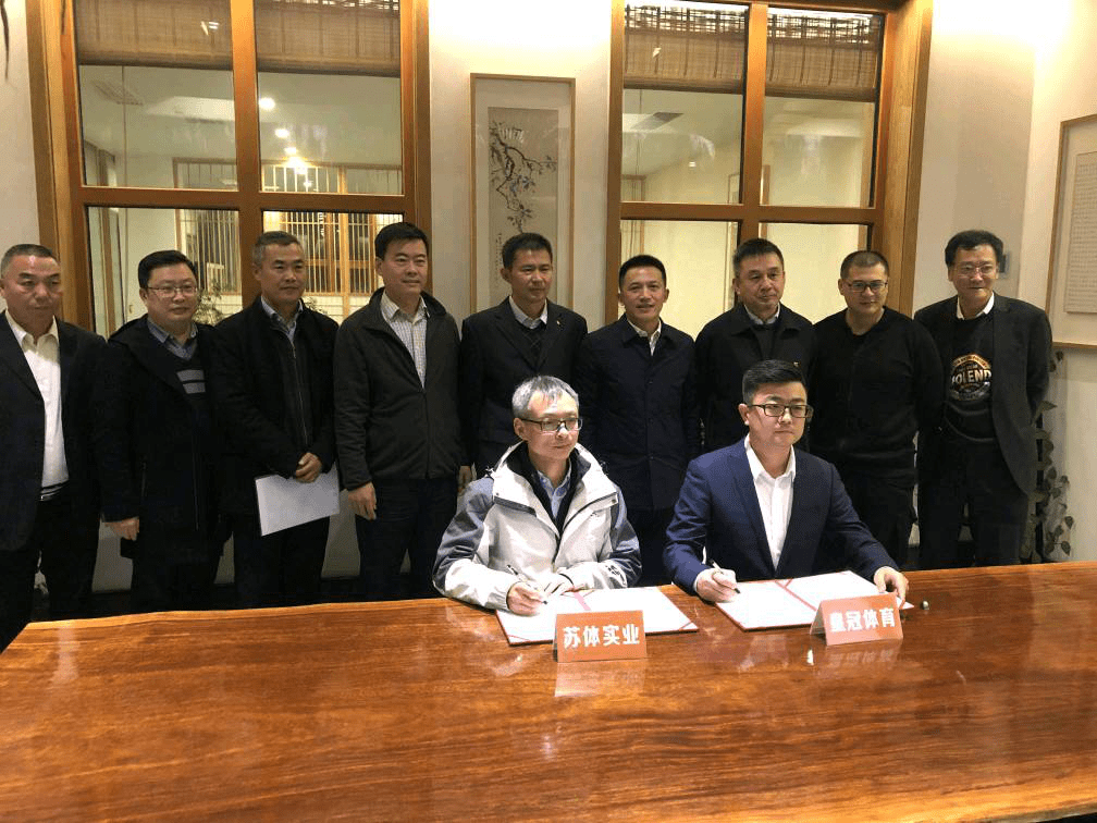 北京皇冠体育与江苏苏体实业 战略合作签约仪式