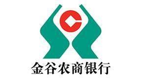 金谷农商银行投放贷款279亿元 支持企业复工复产