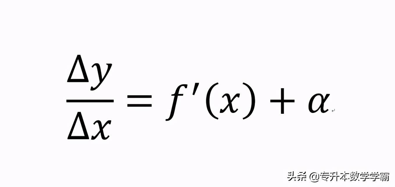 幂函数求导公式(高中求导公式表高清图片)