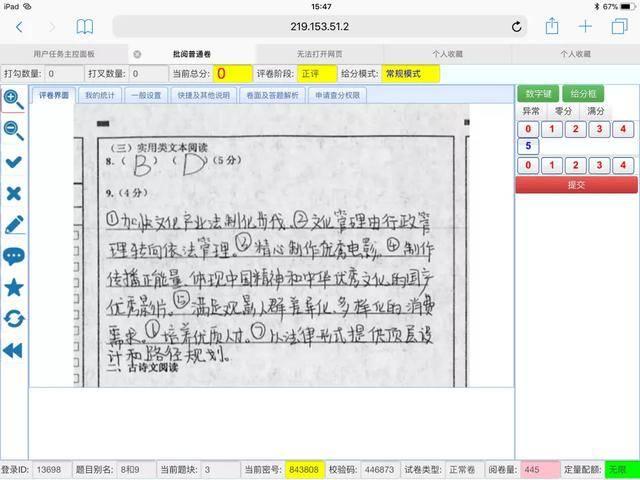 高考阅卷最舒服字体(适合考试又快又好的字体)