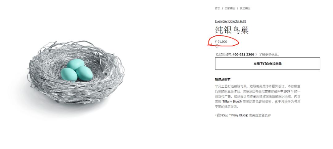 蒂芙尼推出13.7万的麻将!史上最贵的幺鸡和一筒在这……