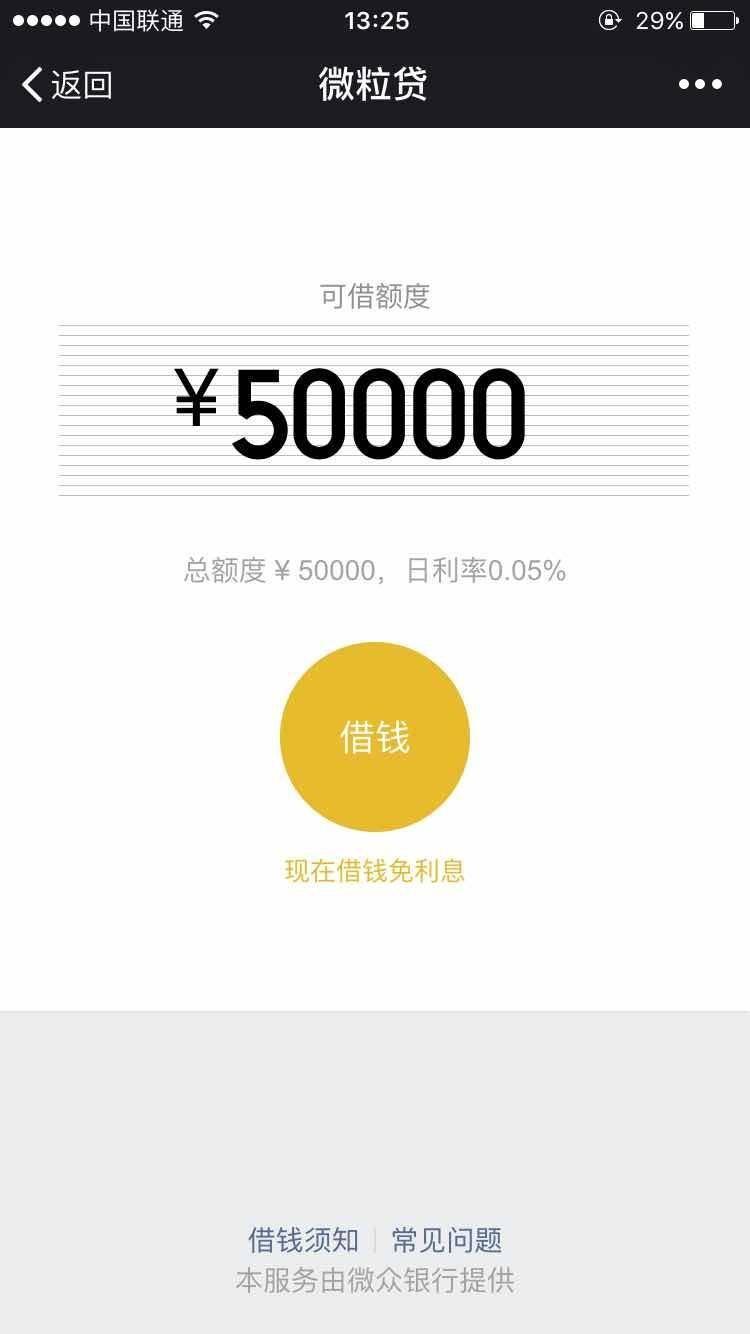 京东金条上不上征信,2020会上征信的网贷有哪些插图(2)