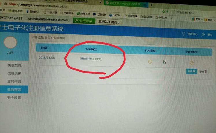护士延续注册电子化注册信息系统操作流程 网络快讯 第9张