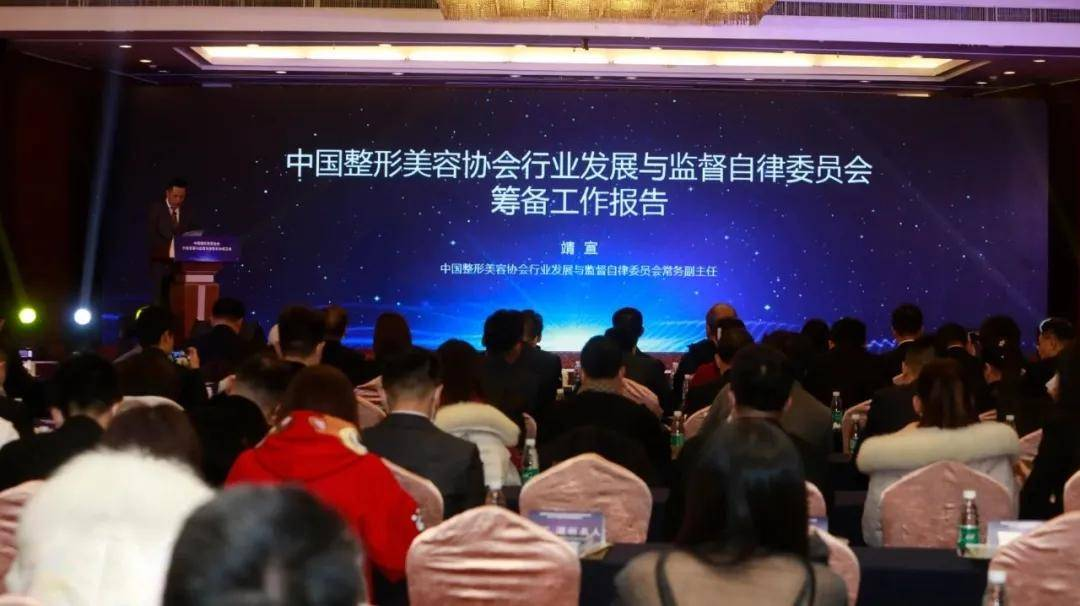 中国整形美容协会监督自律委员会成立,机构签署自律承诺