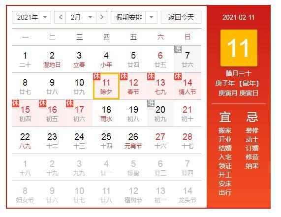 2021春节放假安排日历 2021年春节放假调休安排 网络快讯 第1张