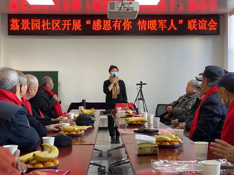 """北京市通州区通运街道荔景园社区开展""""感恩有你 情暖军人""""活动"""