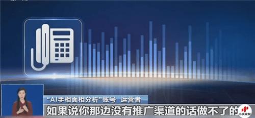 """央视起底网络占卜,测""""运势""""真的这么简单吗? 网络快讯 第7张"""