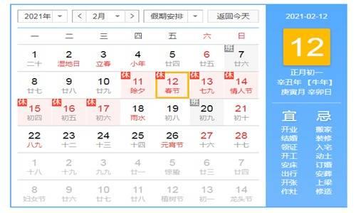 2021年春节是几月几号,2021年官方公布假期安排时间表 网络快讯 第1张