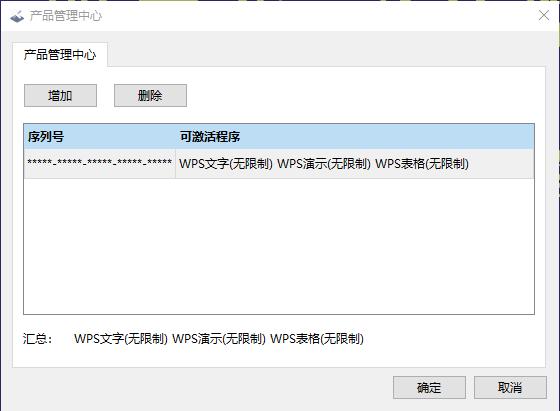 全平台WPS的解锁版,可以直接激活,软件内置永久激活版 办公软件 第1张