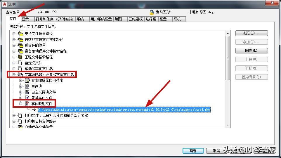 cad缺少shx文件怎么弄(shx文件如何打开 )插图(11)