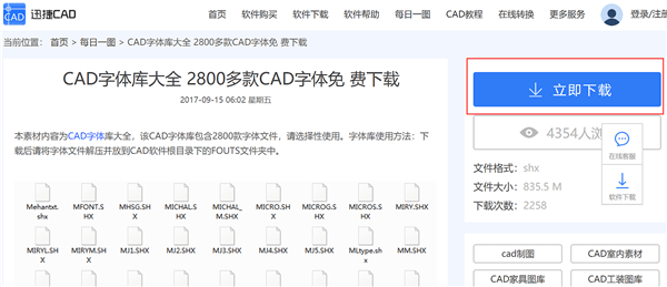 缺少一个或多个shx文件怎么解决(CAD字体缺少SHX文件怎么办 )插图(6)