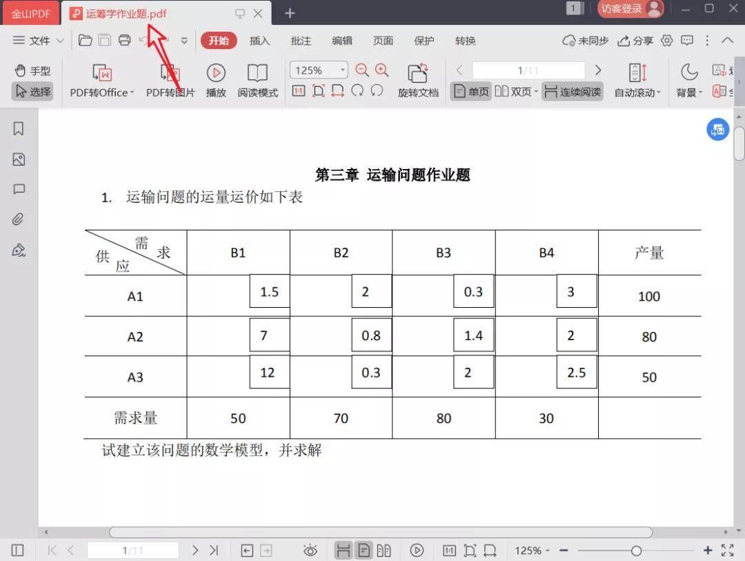 PDFdo上班必备的PDF文档批量修改、格式转换、合并分割软件 影视软件 第9张