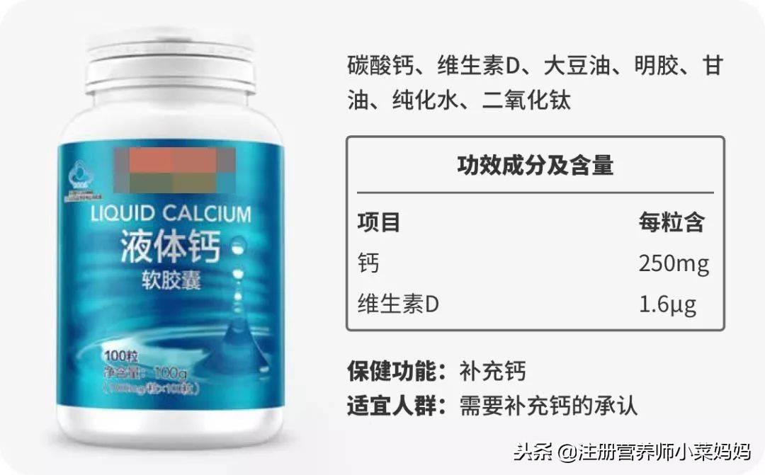 液体钙哪个牌子好(液体钙应该怎么选择呢)插图(1)