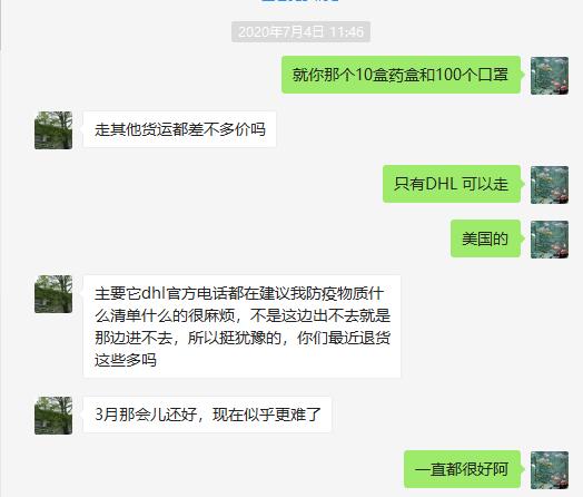 京东清关一般要多久(清关是什么意思)插图(3)