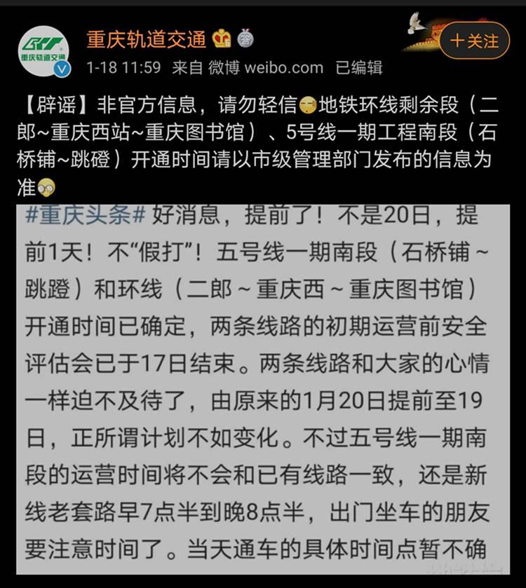 重庆环线剩余段、5号线一期南段明日开通?轨道集团:勿轻信非官方消息