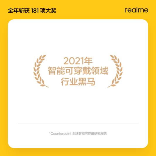 Realme继续在AIoT发挥实力,进入TWS全球前十,紧跟苹果小米三星