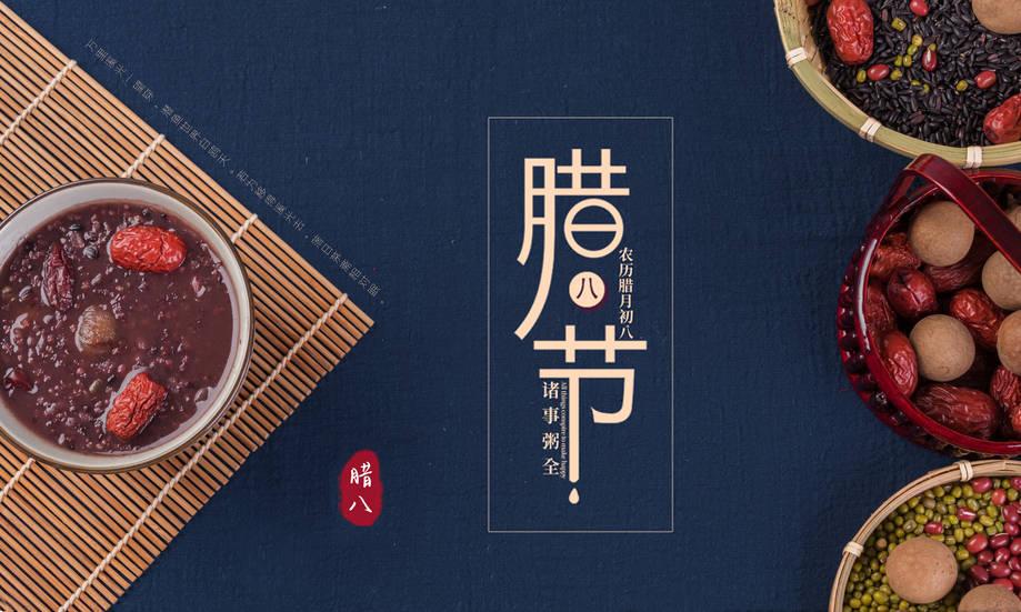 明日腊八节,这7种传统节日美食别忘了吃,应景寓意好,平安迎春节