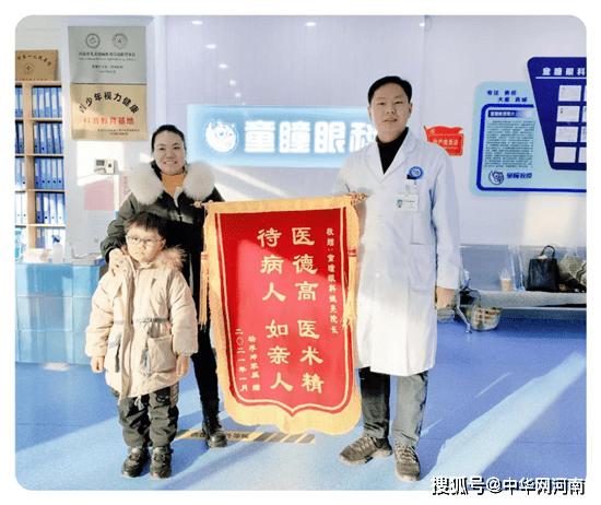 爱铸奇迹 郑州童天顺代理注册瞳眼科医院让三岁娃迎来光明