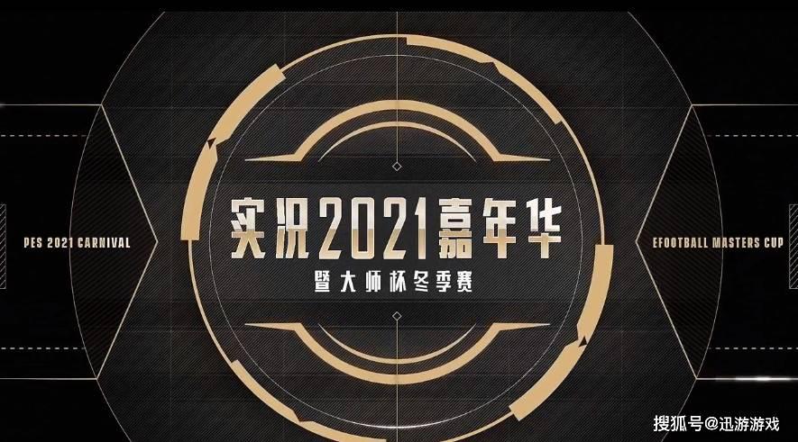 激情电竞+线下狂欢,2021年最酷的手机游戏嘉年华圆满结束_比赛