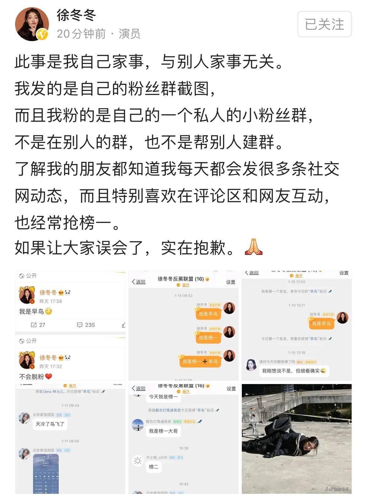 """徐冬冬本尊回应力挺郑爽称""""不会脱粉""""?"""