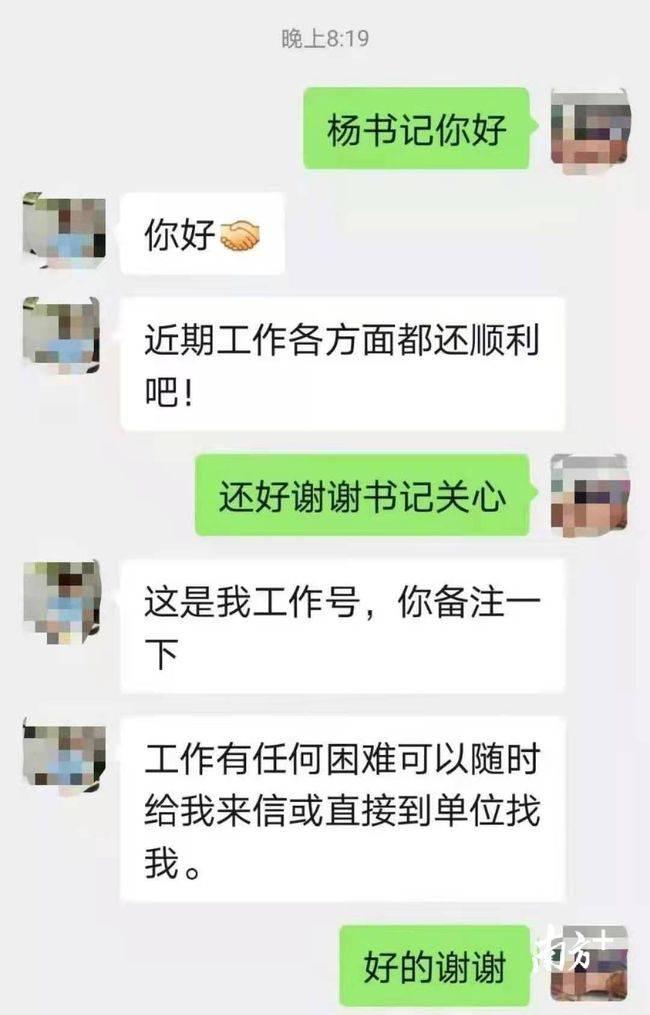 有人微信冒充书记要求转账,惠阳一市民差点被骗