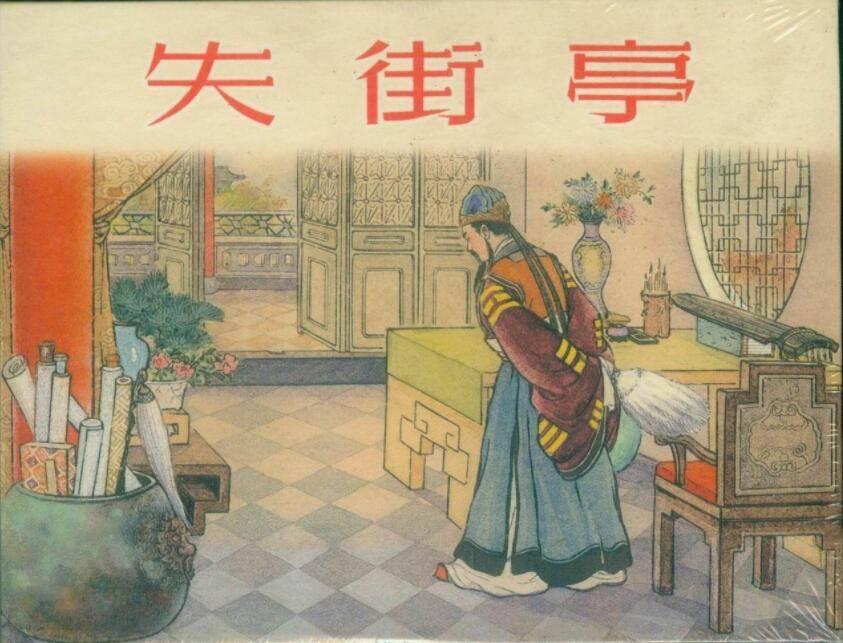 诸葛武侯第一次北伐时,最适合代替马谡防守街亭