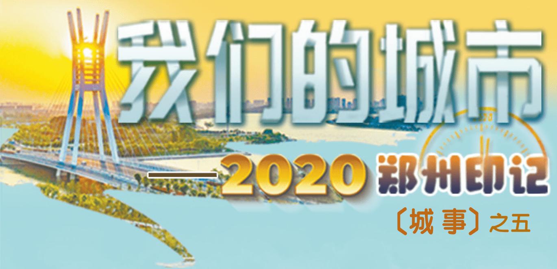 """""""米""""字成网 织就诗与远方梦想——郑州综合交通枢纽实力再提升"""
