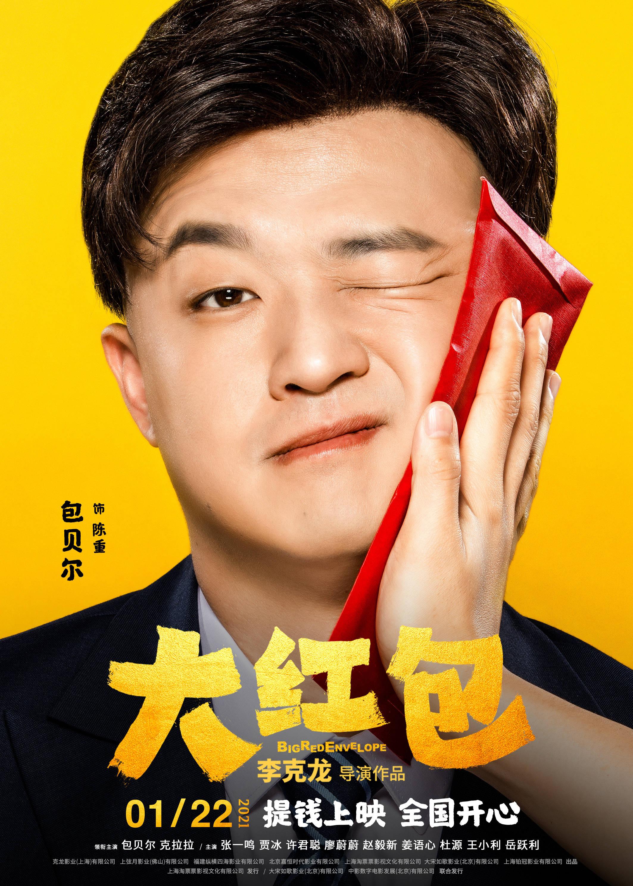 """《大红包》曝""""喜笑钱来""""版海报 包贝尔贾冰正片名场面引热议"""