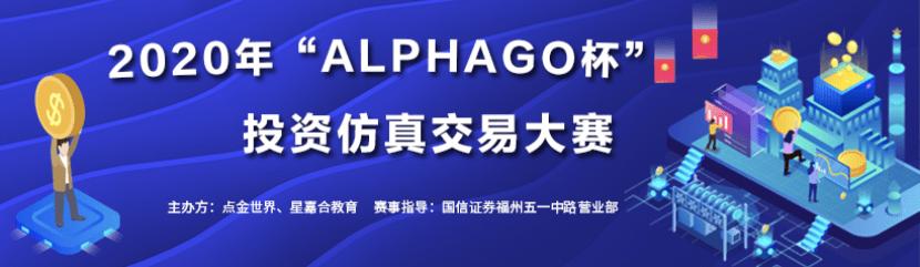 点金世界2020年'ALPHAGO杯'交易大赛圆满结束