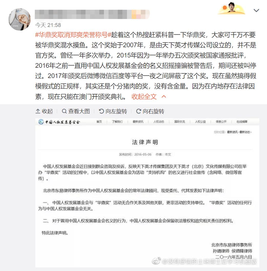 """郑爽奖项被撤销后,华鼎奖反被扒是""""野鸡奖"""",曾因违规被叫停  第9张"""