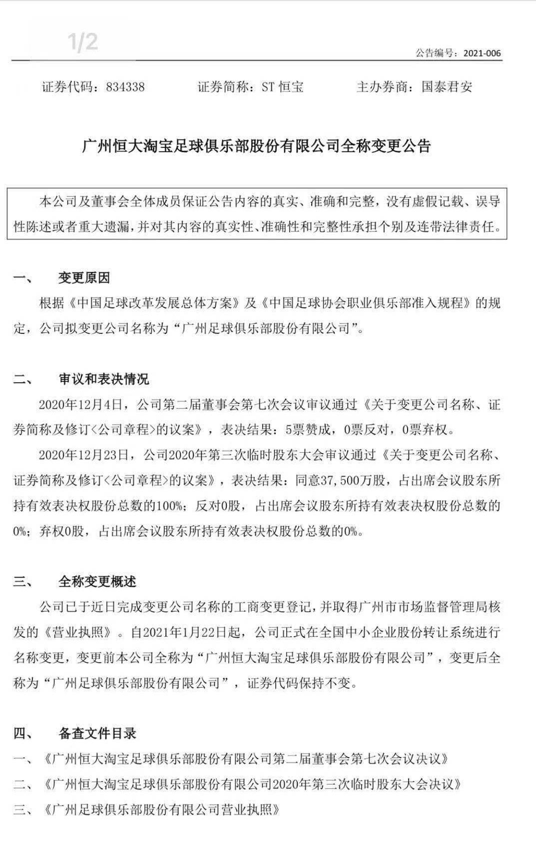 原创             上午10点,广州恒大俱乐部更换中性名!2021年球衣疑似曝光