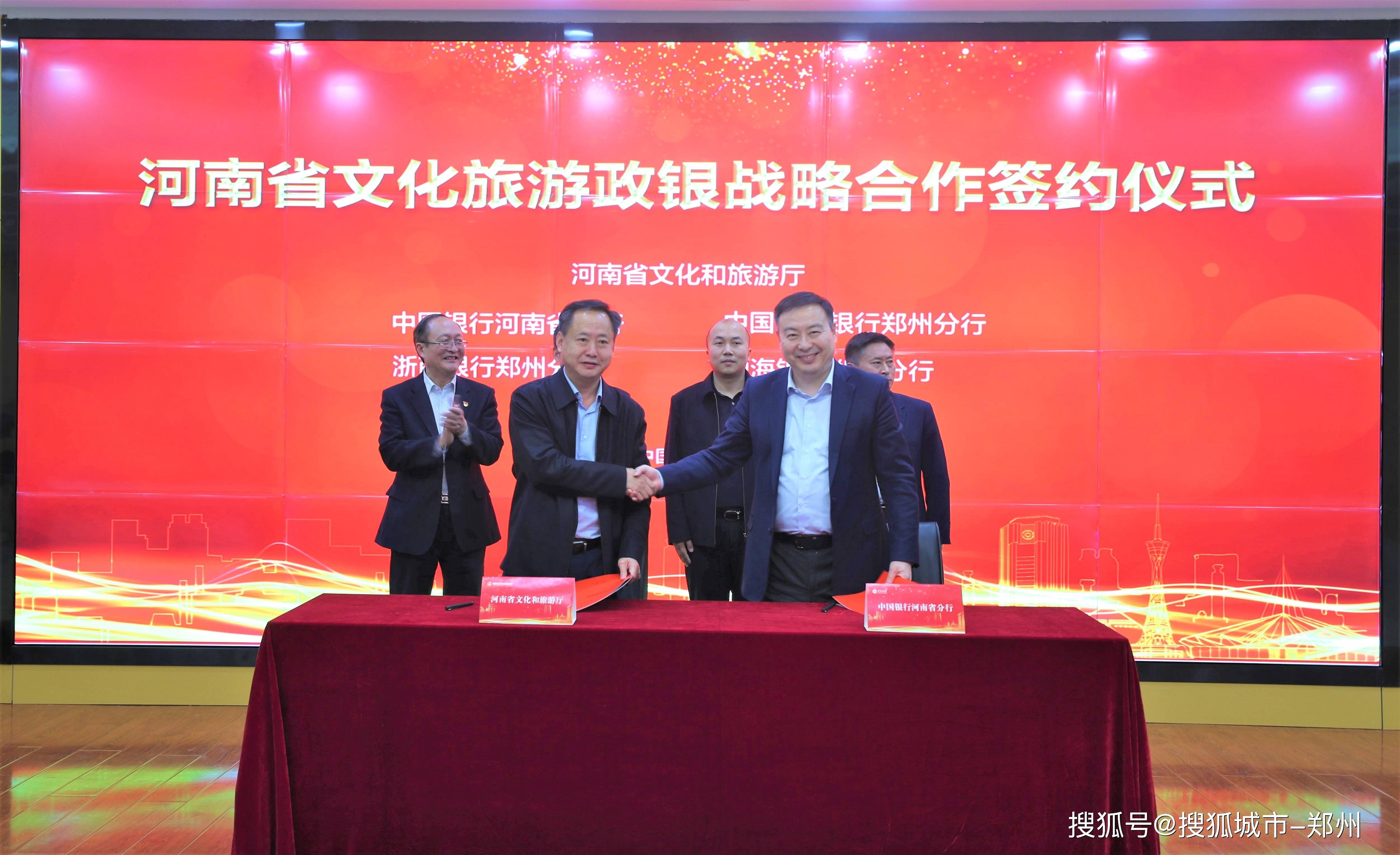 河南省文化和旅游厅与中国银行河南省分行等签署全面战略合作协议