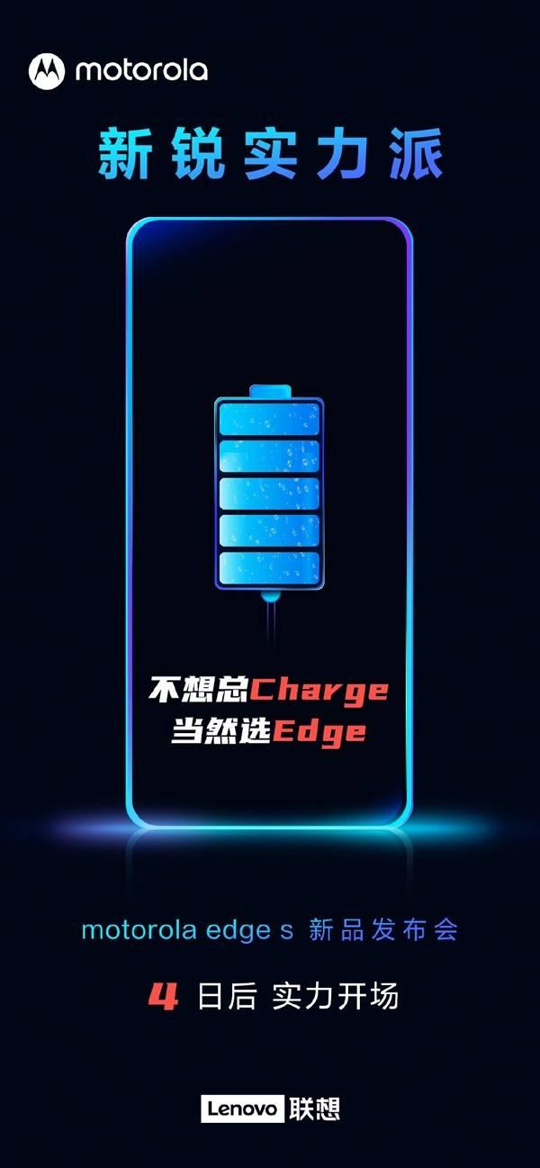 摩托罗拉Edge S开启预约:首发高通骁龙 870 芯片