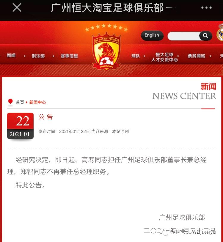恒大23日开启冬训 卡纳瓦罗仍在隔离郑智暂统大权