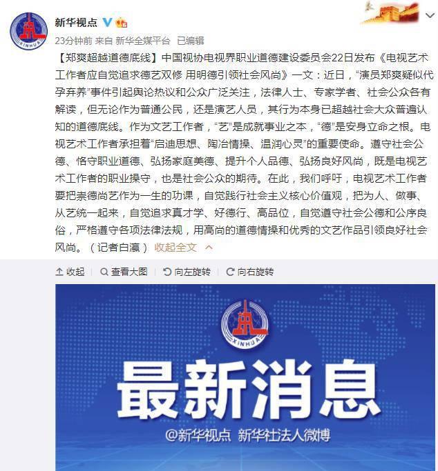 中视协点评郑爽代孕弃养事件:郑爽超越大众普遍认知的道德底线