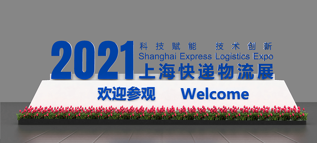 快递品牌排行_2021上海国际快递物流展资讯-顺丰、中通、韵达、圆通、京东等入围...