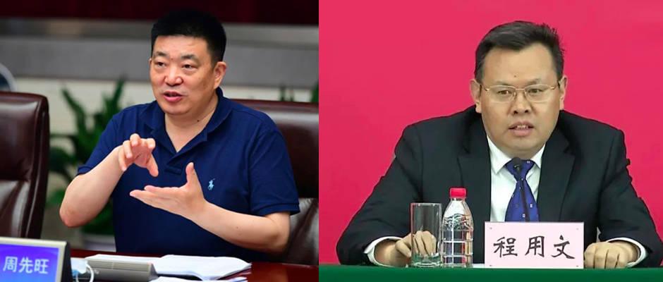 武汉市长换人,周先旺转岗政协,程用文接棒晋升副省级