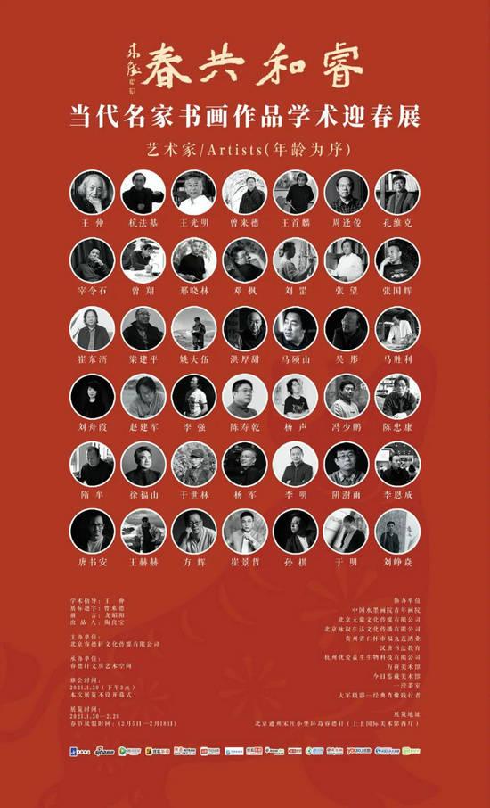 展讯|睿和共春――当代书画名家学术迎春展