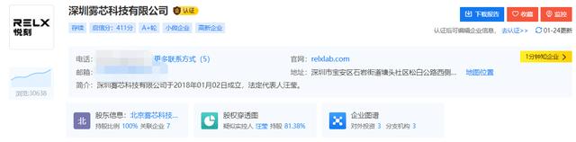 悦刻Relx电子烟上市,首日暴涨150%