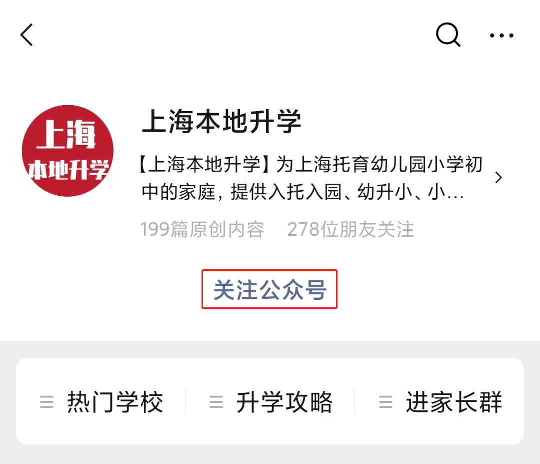 热议!上海16区教育资源分布重新洗牌!名校涌现or强势崛起!