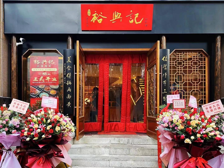 有几百年历史的苏州裕兴记,来浦东开了个形象店,走过路过别错过