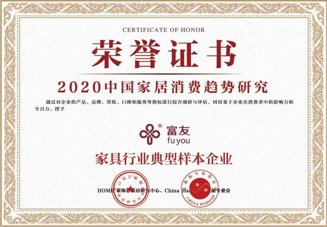 富友整木家居入选2020中国家居消费趋势研究家具行业典型样本企业