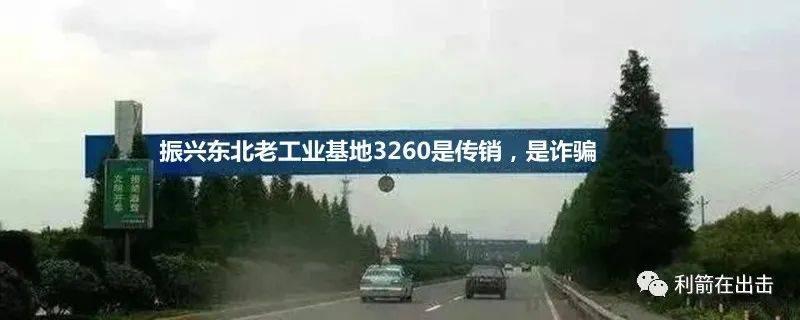 """""""振兴东北家园产基地3260""""一骨干获刑11年,罚金15万!二审维持原判!"""